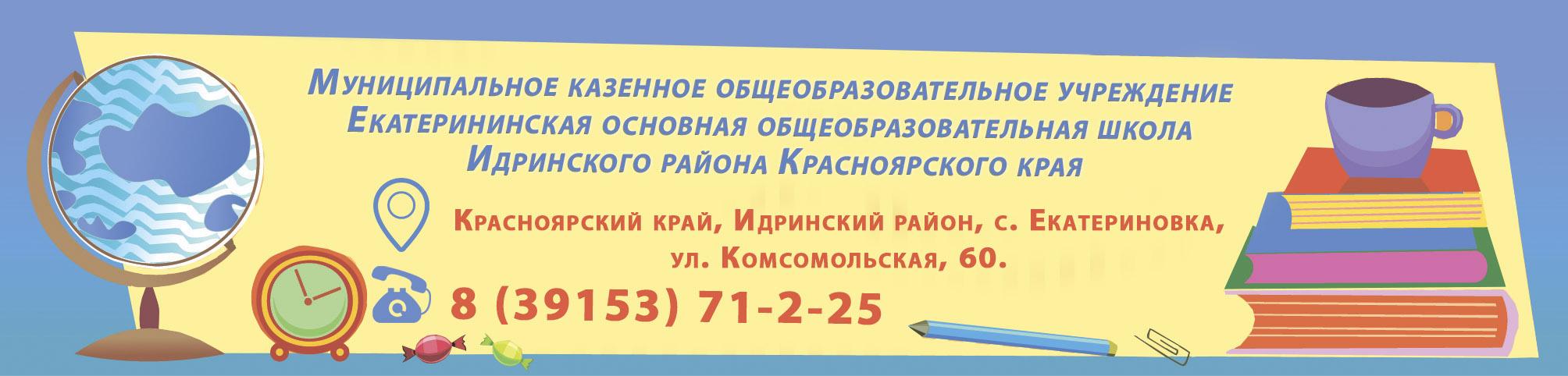 Екатерининская основная общеобразовательная школа Идринского района Красноярского края