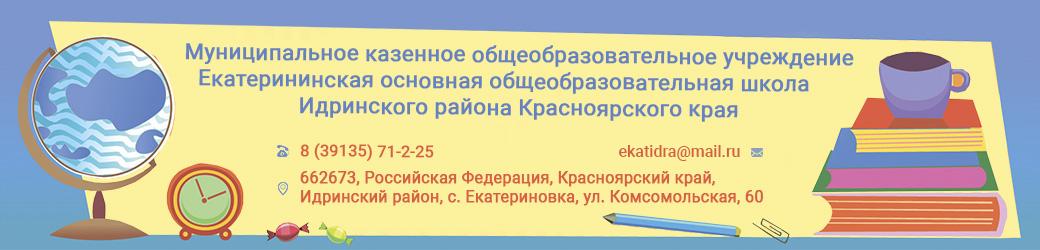 МКОУ Екатерининская ООШ